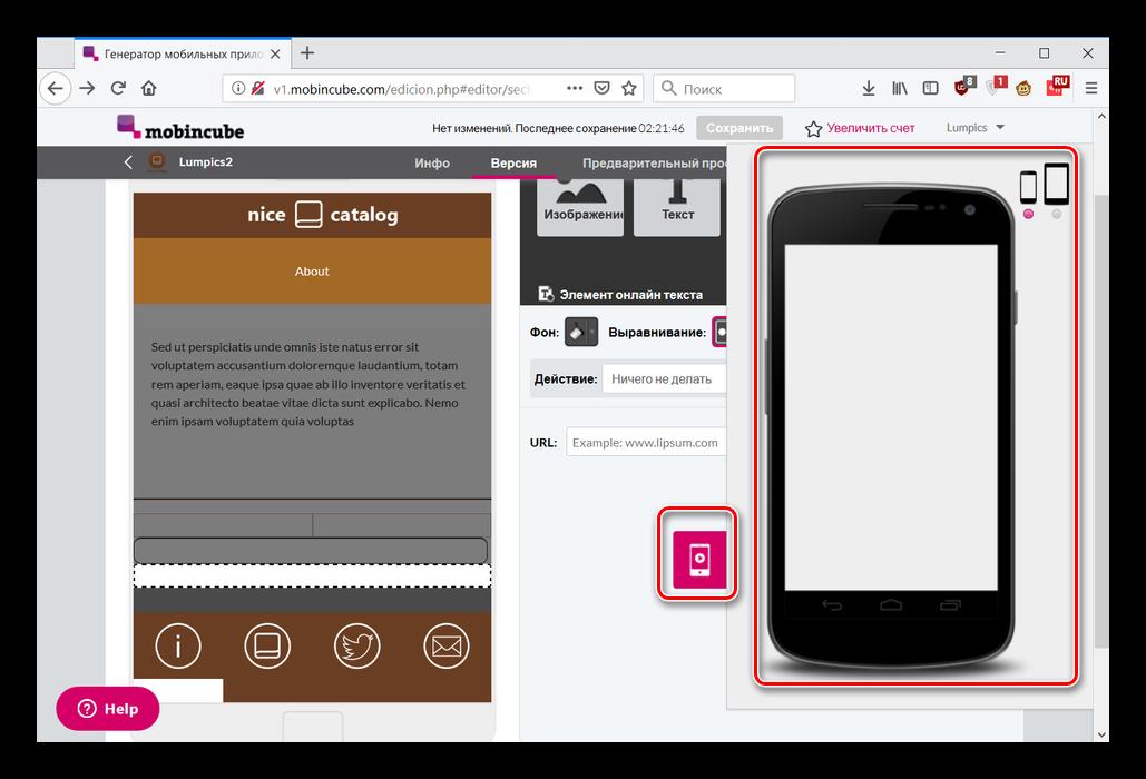 Эмулятор создаваемого в Mobincube приложения