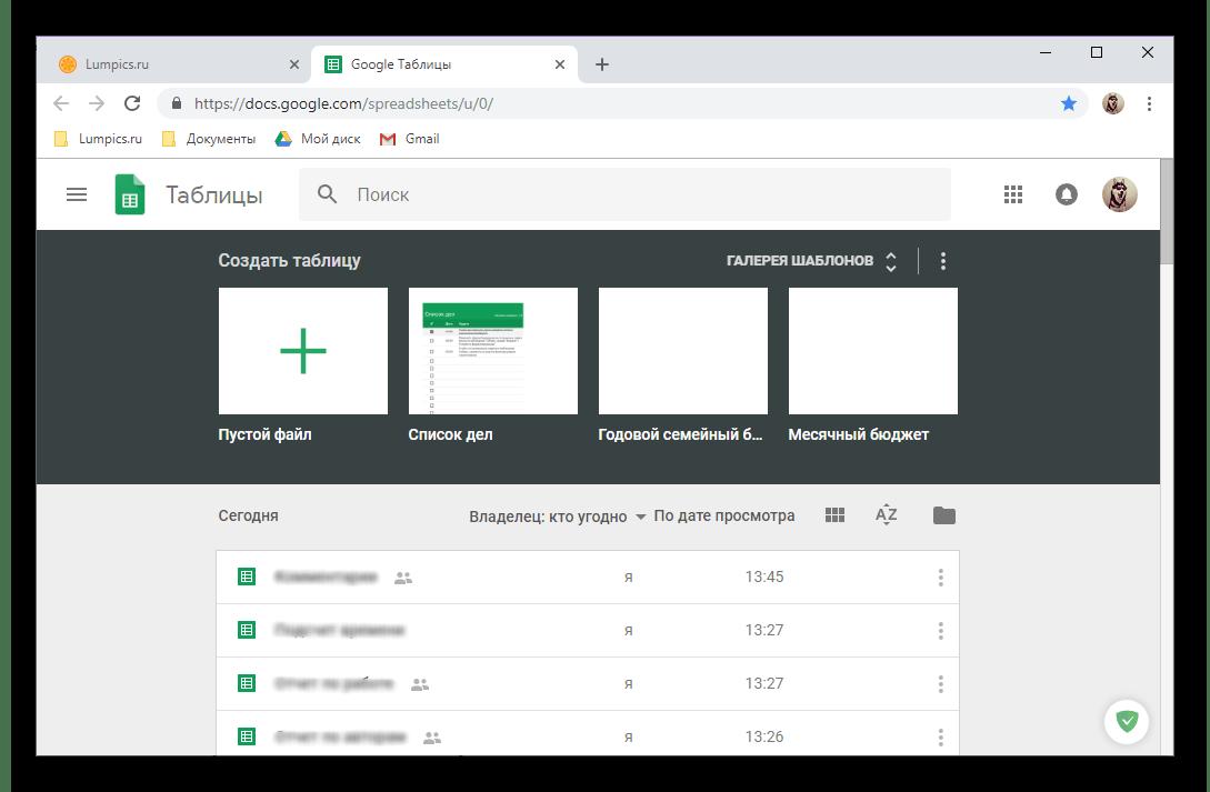 Главная страница сервиса Google Таблицы в браузере Google Chrome