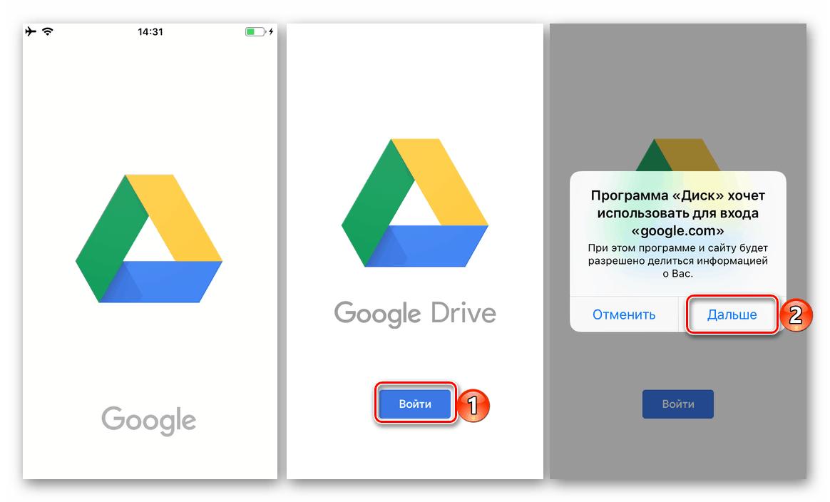 Google Диск для iOS - Запуск приложения-клиента, авторизация в облачном сервисе