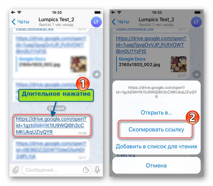 Google Диск для iOS - копирование ссылки на файл, содержащийся в облачном хранилище