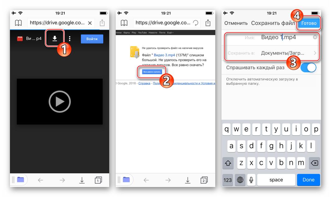 Google Диск для iOS - начало скачивания файла из облачного сервиса через приложение Documents