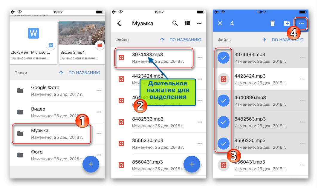 Google Диск для iOS - переход в каталог хранилища, выбор файлов для того, чтобы сделать их доступными офлайн