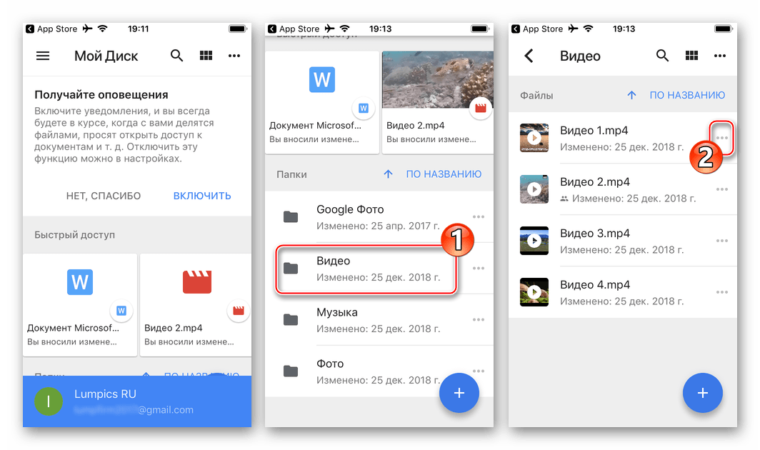 Google Диск для iOS - переход в папку в хранилище, вызов меню действий с файлом для скачивания