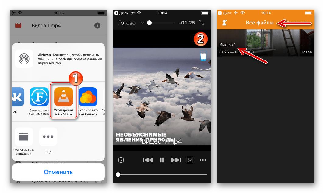 Google Диск для iOS - скачивание файла из облака в приложение