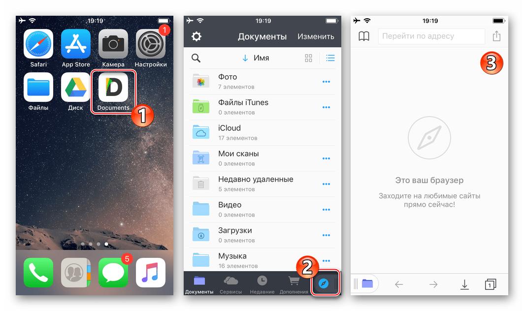 Google Диск для iOS - запуск приложения Documents, переход в браузер для скачивания файла из облачного хранилища