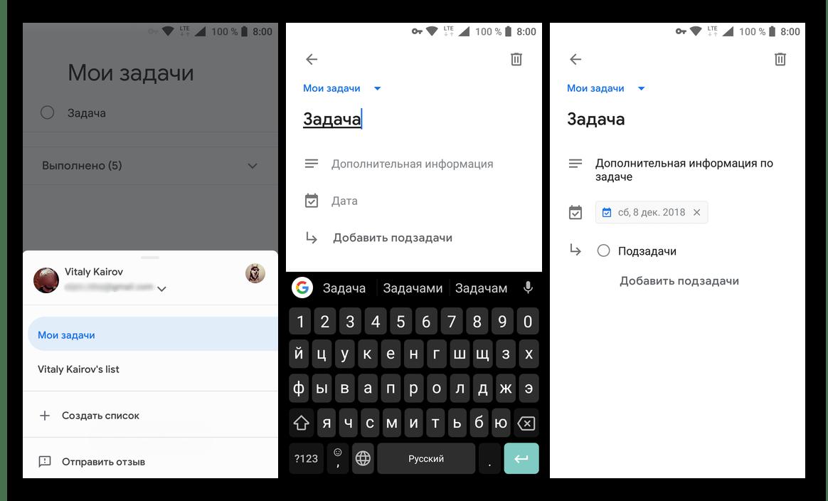 Google Задачи - приложение планировщик задач для Android