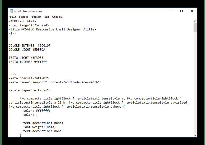 Готовый HTML шаблон из конструктора писем Mosaico