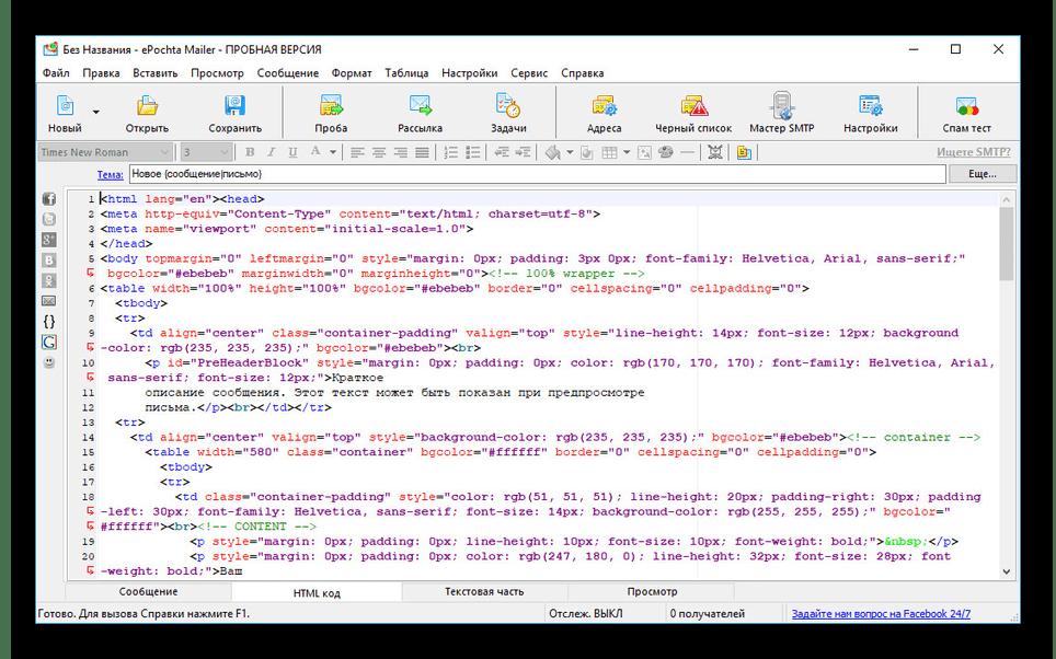 HTML конструктор писем в программе ePochta Mailer