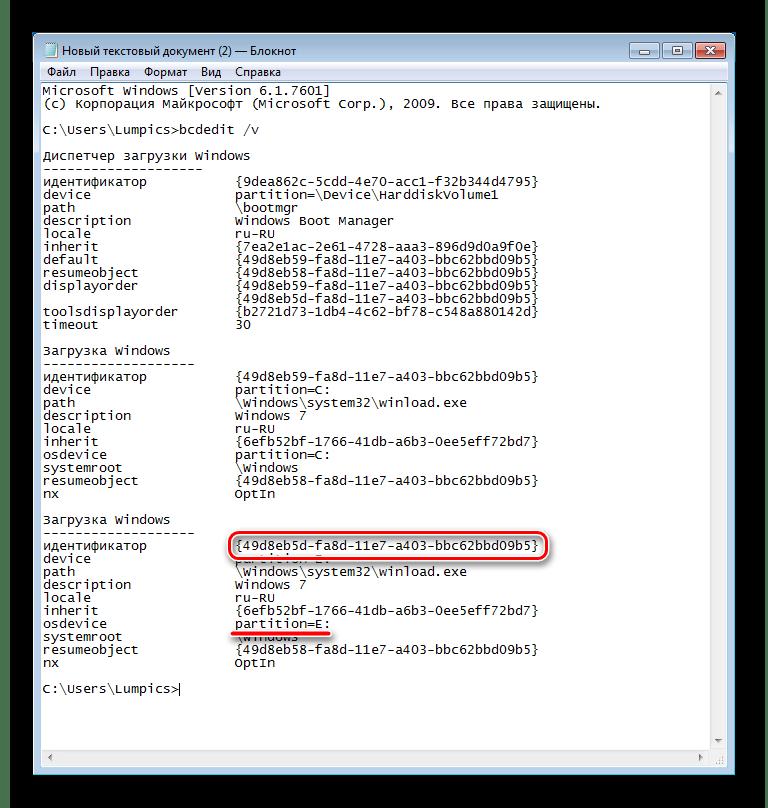 Идентификатор записи менеджера загрузки подлежащей удалению в Windows 7