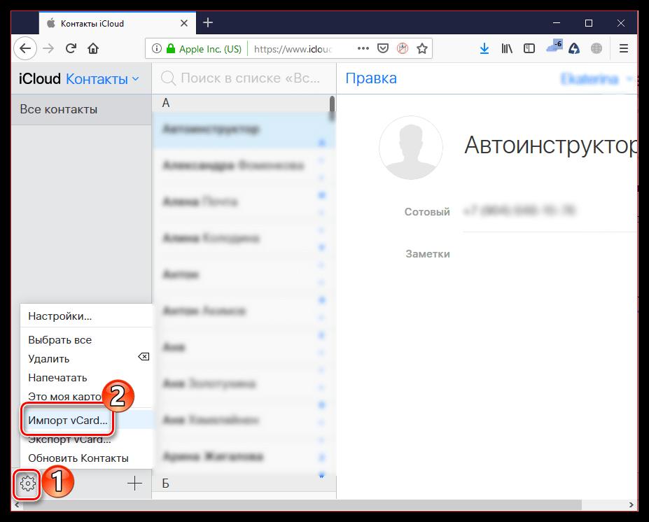 Импорт контактов формата vCard на сайте iCloud