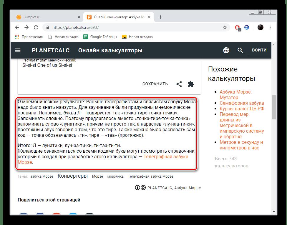 Информация о мнемонике на сервисе PLANETCALC
