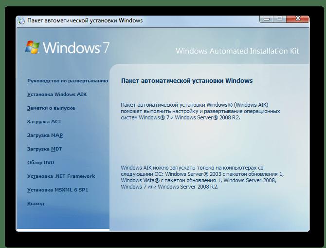 Интерфейс Мастера установки WAIK