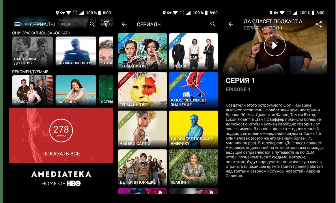 Интерфейс приложения для просмотра сериалов Amediateka для устройств с Android