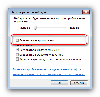 Инверсия цвета экранной лупы в windows 7