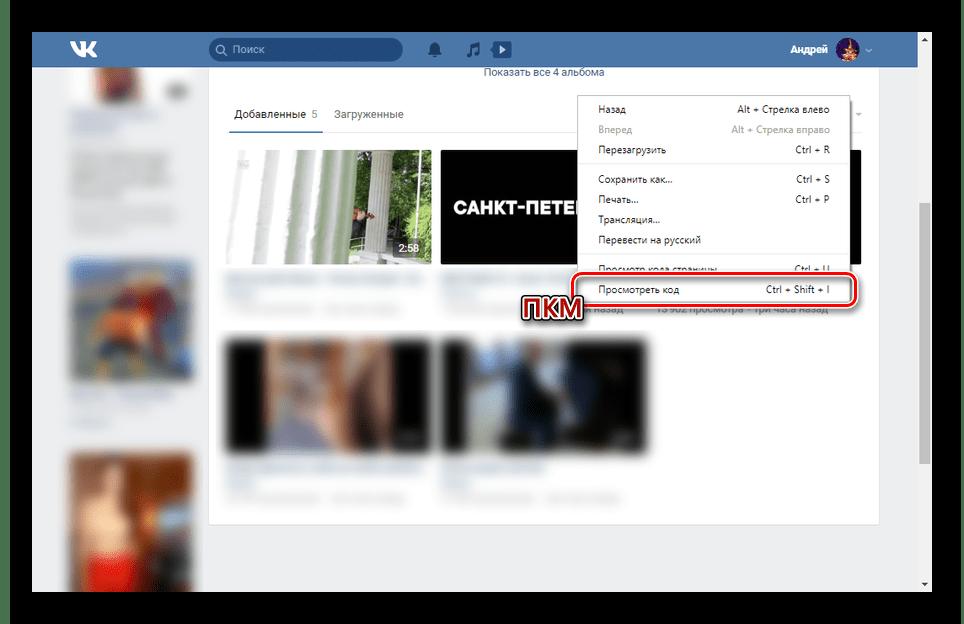 Использование меню ПКМ на сайте ВКонтакте