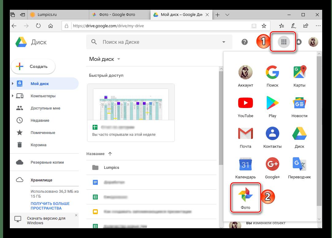 Использование меню приложений для открытия Google Фото в браузере Microsoft Edge на Wndows 10