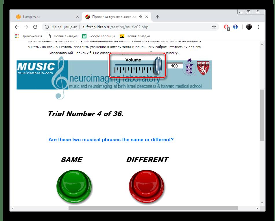 Изменение громкости на сайте AllForChildren