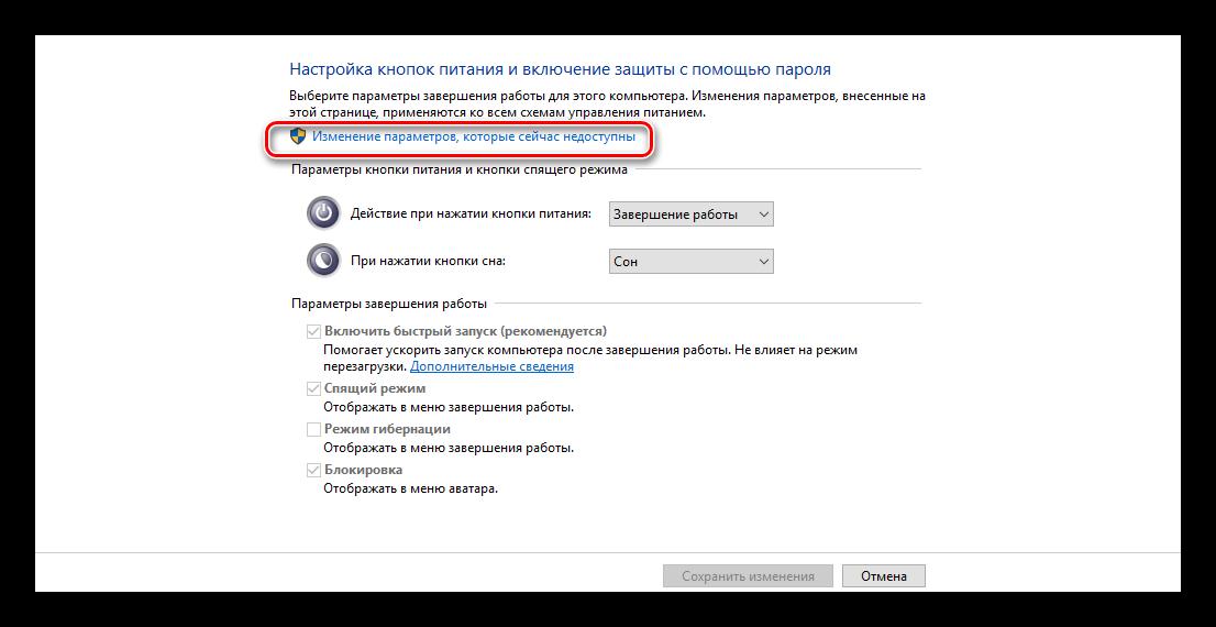 Изменение параметров электропитания, которые сейчас недоступны в ОС Windows 10