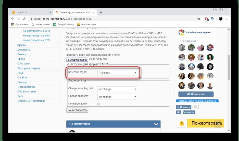 Изменить битрейт файла на сайте Online-Converting