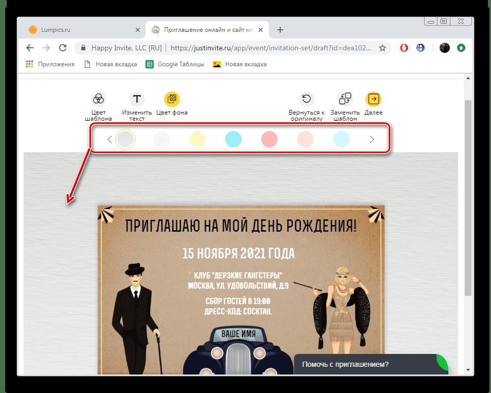 Изменить цвет фона на сайте JustInvite