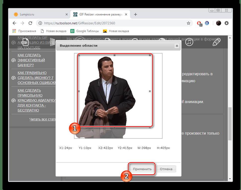 Кадрировать изображение на сервисе ToolSon