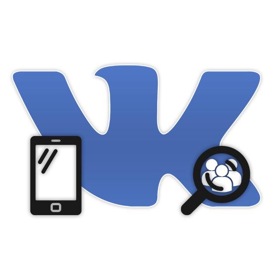 Как найти человека по номеру телефона ВКонтакте