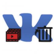 Как удалить сразу все видео ВКонтакте