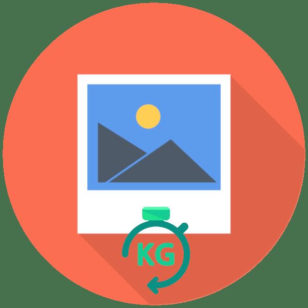 Как увеличить вес фото онлайн