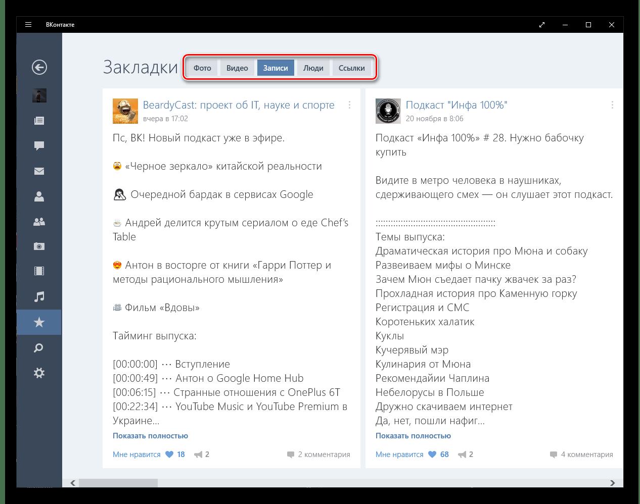Категории закладок в приложении ВКонтакте для Windows