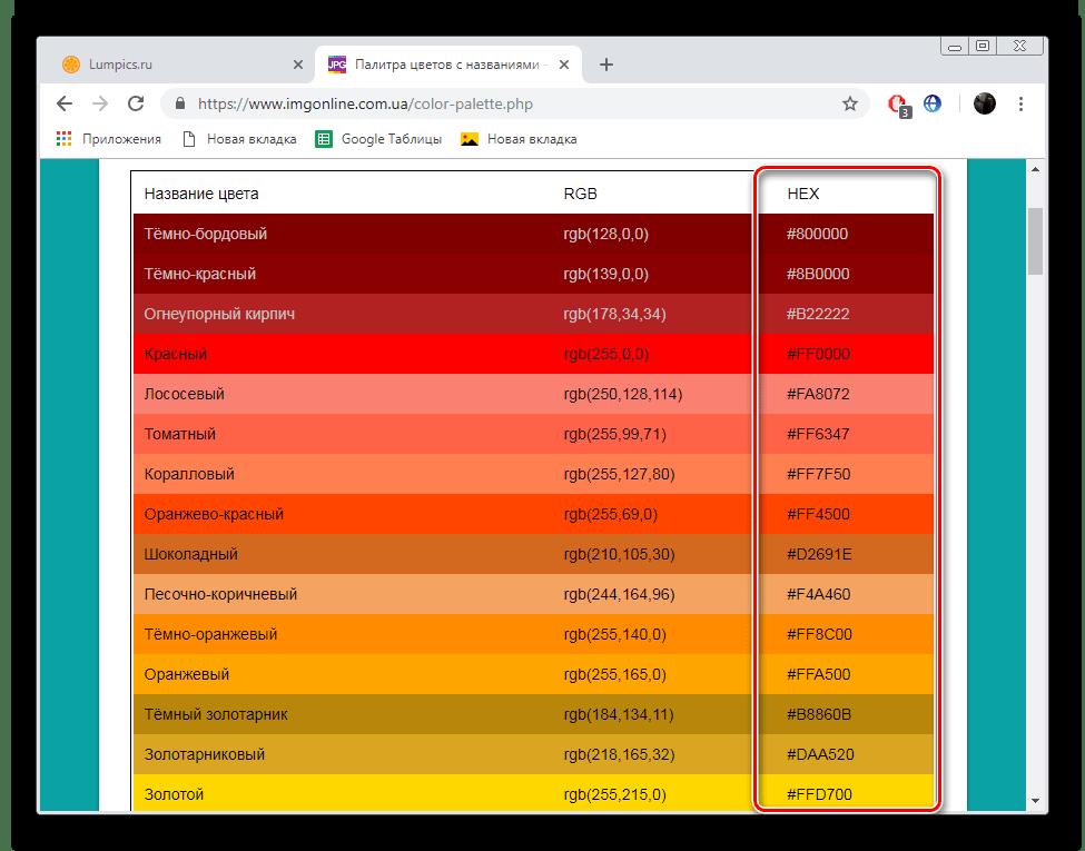 Код каждого цвета на сайте IMGonline