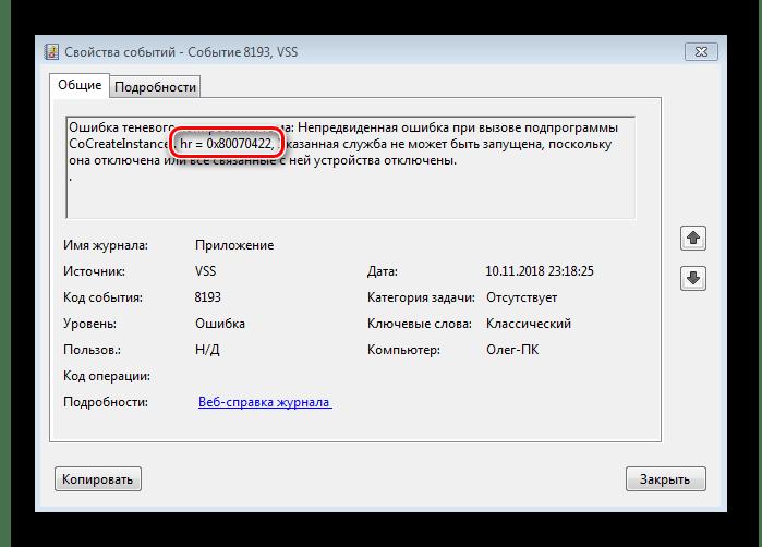 Код ошибки в журнале Windows 7