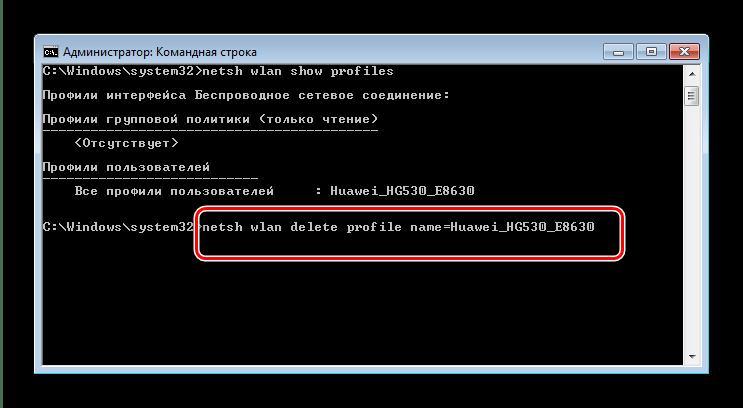 Команда удаления профиля wi-fi на Windows 7