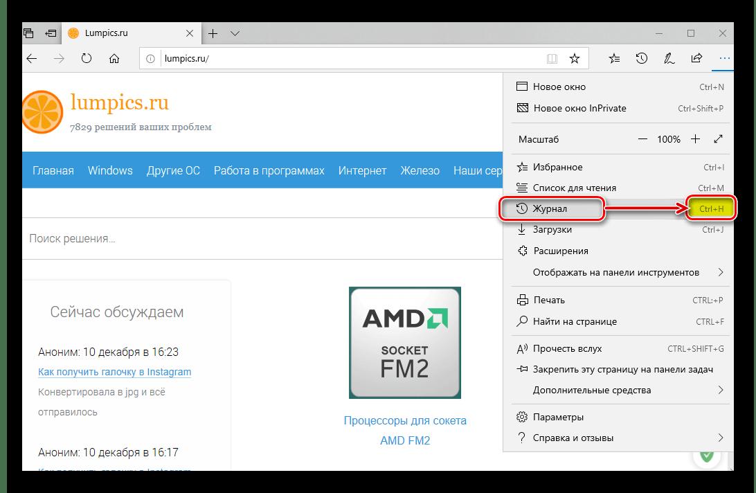 Комбинация клавиш для вызова Журнала посещений в браузере Microsoft Edge в ОС Windows 10