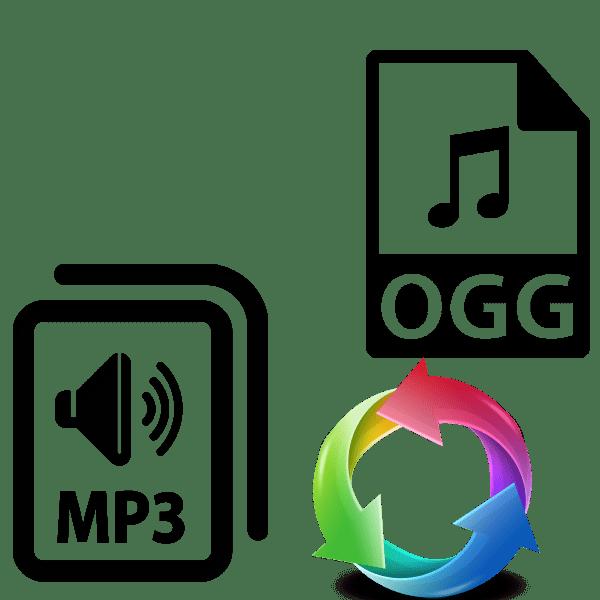 Конвертер ogg в mp3 онлайн