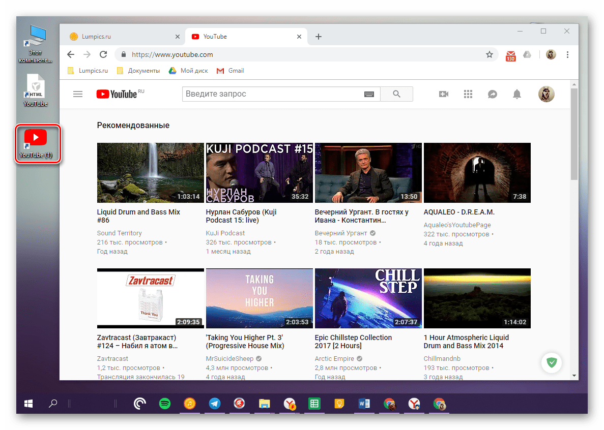 Красивый ярлык приложения YouTube создан на рабочем столе Windows через браузер Google Chrome