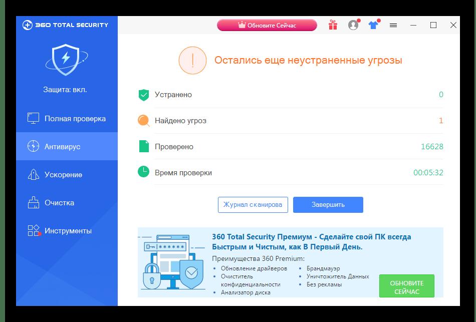 Краткий отчет о сканировании системы антивирусом в 360 Total Security
