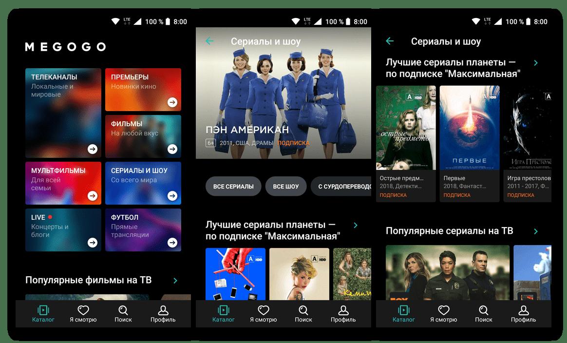 Megogo - приложение для просмотра сериалов на устройстве с Android