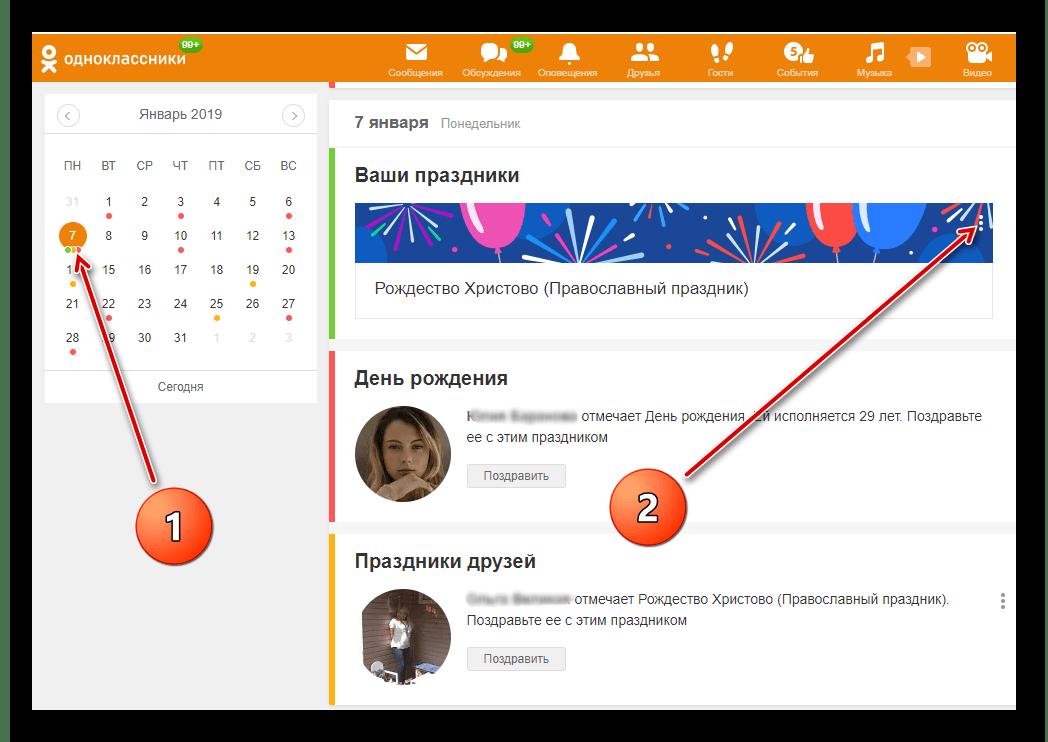 Меню праздника на сайте Одноклассники