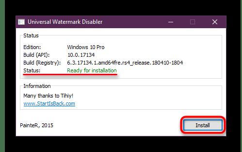 Начало использования программы Universal Watermark Disabler в Windows 10