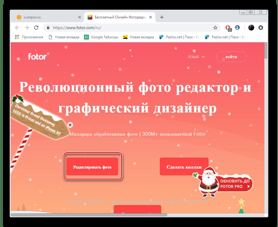 Начало работы с онлайн-сервисом Fotor