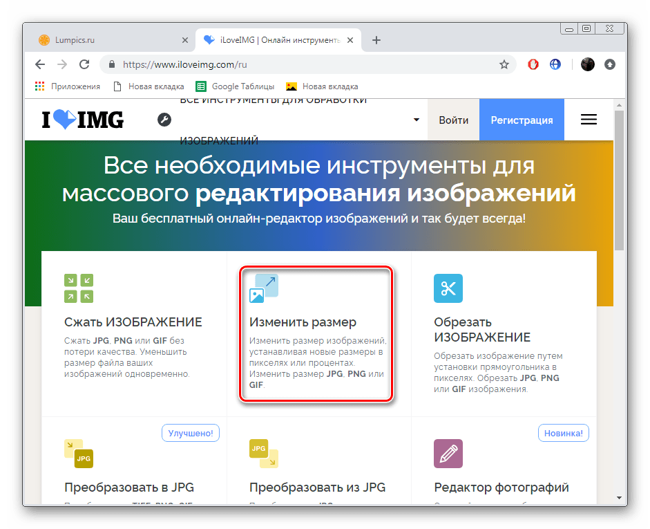 Начало работы с онлайн-сервисом IloveIMG