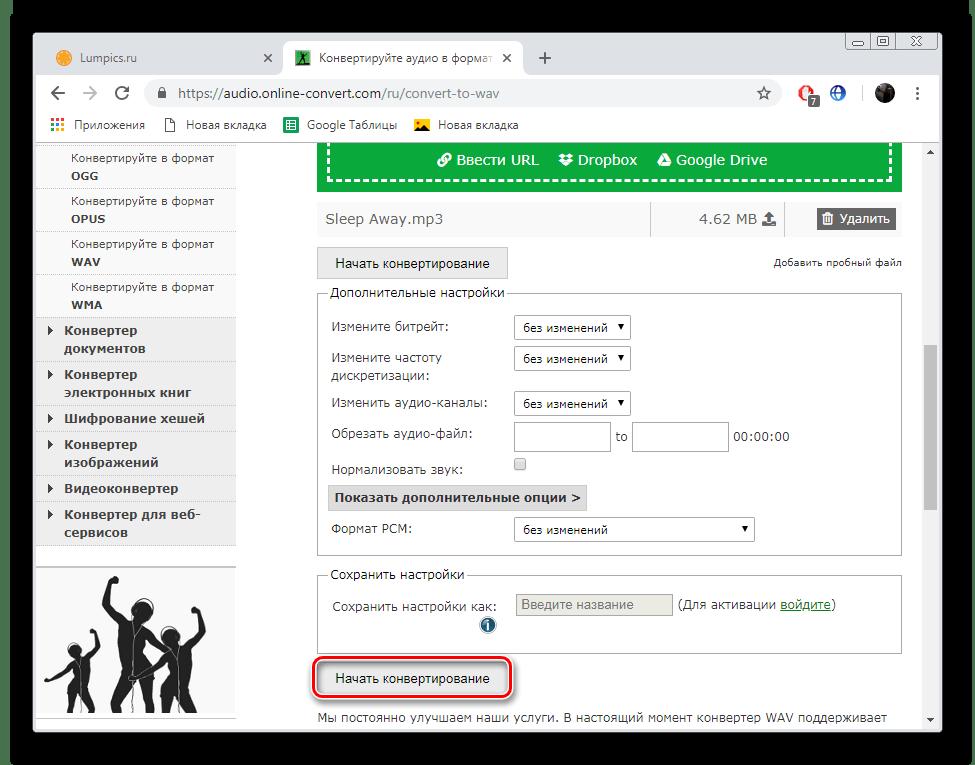 Начать конвертирование на сервисе Online-Convert