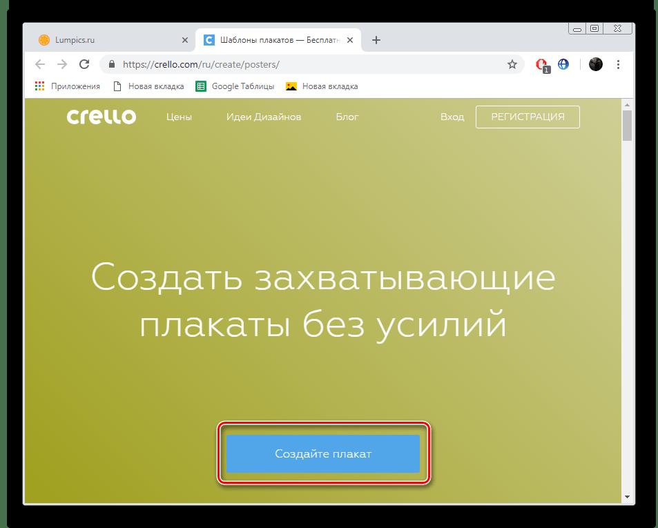 Начать работу на сайте Crello