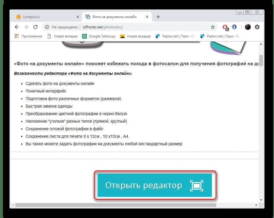 Начать работу с онлайн-сервисом OFFNOTE