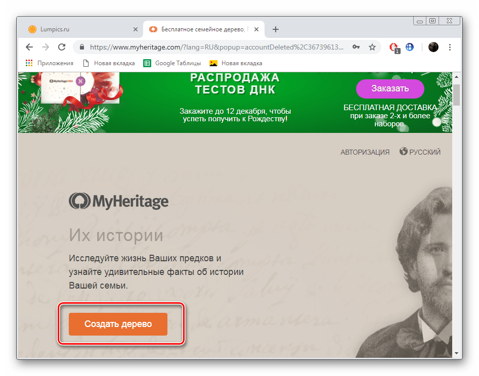 Начать работу с сервисом MyHeritage