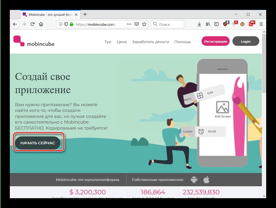 Начать регистрацию в Mobincube для создания Андроид-приложения онлайн