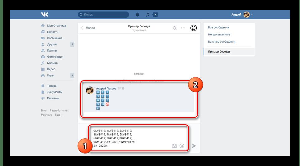 Наглядное использование кодов смайликов цифр ВКонтакте