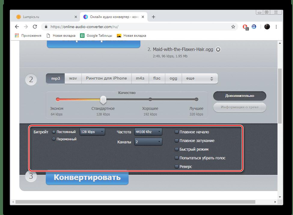 Настроить дополнительные функции на сайте OnlineAudioConverter