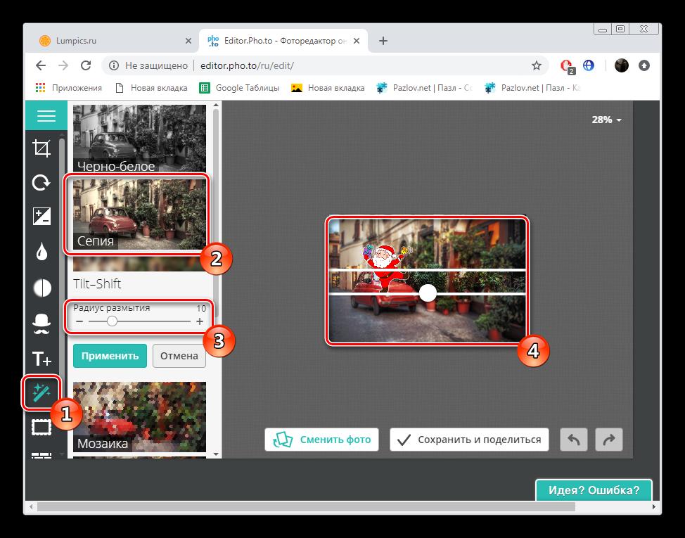 Настроить эффекты для изображения в сервисе Pho.to