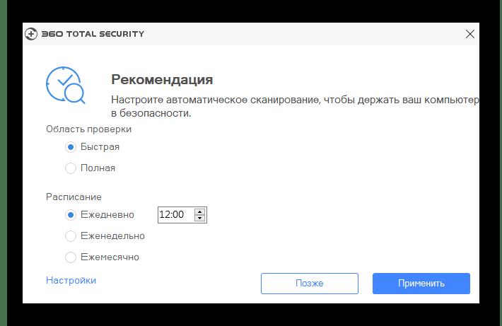 Настройка автоматического сканирования антивирусом в 360 Total Security